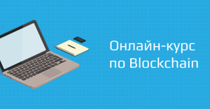 Бесплатный онлайн-курс по биткоину и технологии блокчейн