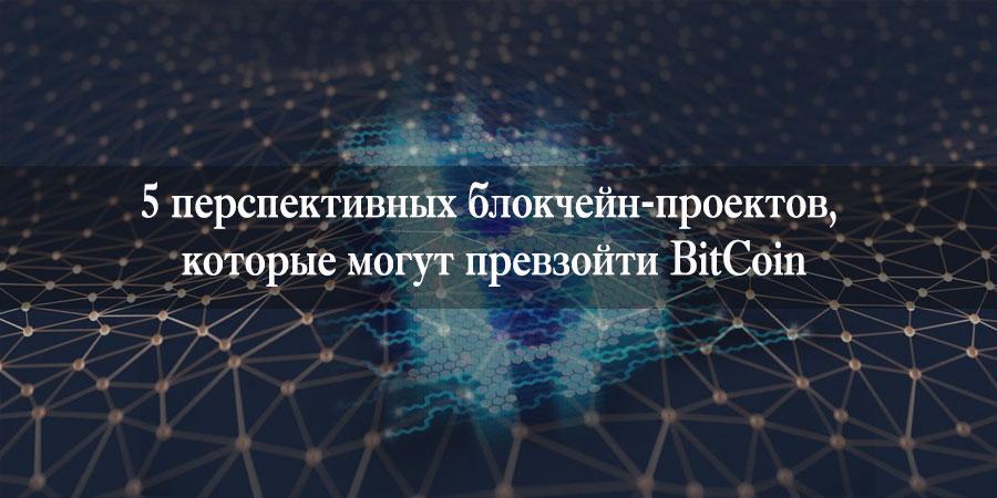 5 перспективных блокчейн-проектов