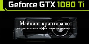 Майнинг GTX 1080 TI
