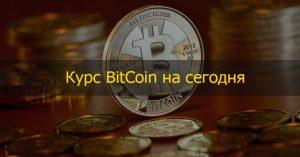 Курс Биткоина на сегодня. BitCoin стоимость и график стоимости