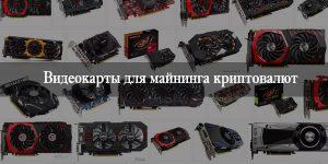 Видеокарты для майнинга криптовалют