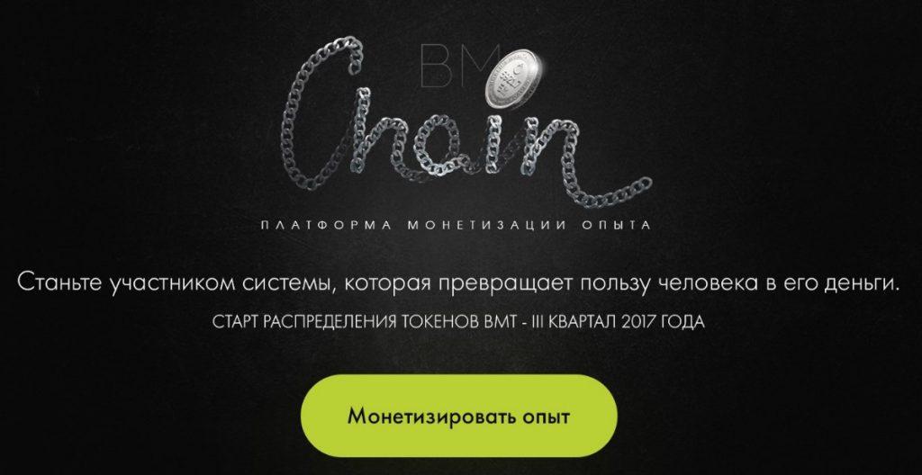 BMCHAIN-превращайте свои навыки и пользу в деньги