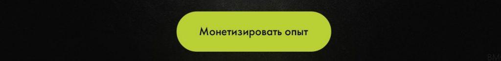 BMCHAIN регистрация