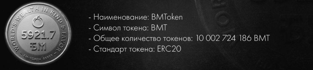 токен BMToken (BMT)2