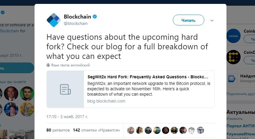 SegWit2x blockchain