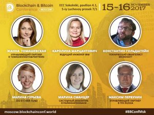 спикеры крипто-конференции Blockchain & Bitcoin Conference