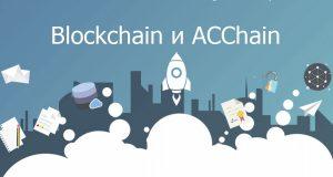 Blockchain и ACChain. Анализ новейших технологий 21 века