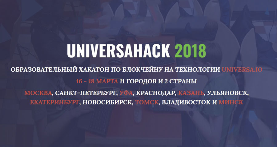 Международный хакатон Universa Hack