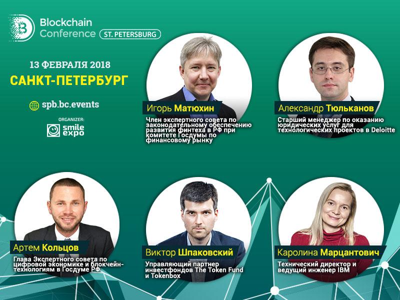Инвестиции в криптоактивы и запуск ICO — о чем расскажут эксперты на Blockchain Conference St. Petersburg 2