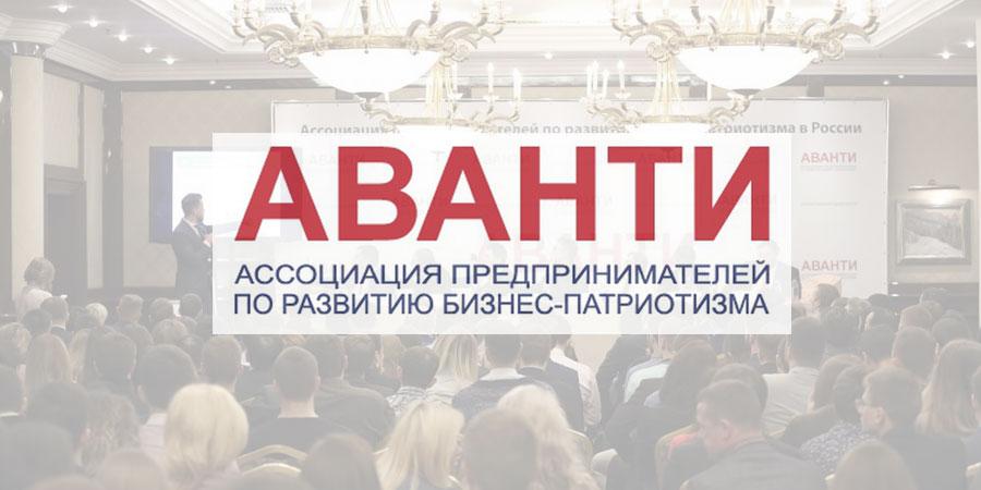 Ассоциация АВАНТИ «БИЗНЕС-ПАТРИОТ»