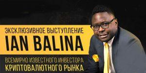 Интервью с Ян Балина (Ian Balina) на CryptoBazar