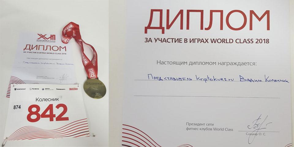 Фадим Колесник-диплом за марафон