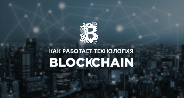 Как работает технология блокчейн