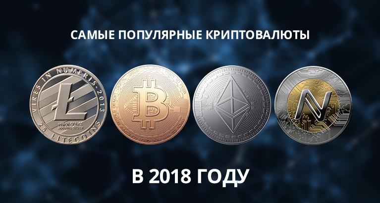 Самые популярные криптовалюты в 2018 году