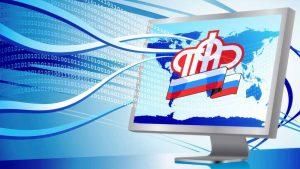 Пенсионный фонд России перейдет на блокчейн-платформу