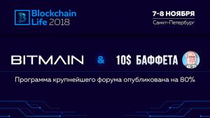 Bitmain и другие лидеры рынка выступят на форуме Blockchain Life 2018