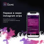 Первая в мире instagram игра-Insta Game