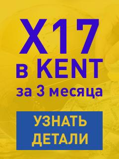 БАННЕР КЕНТ